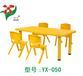 厂家直销福州幼儿园课桌椅、幼儿课桌椅价格、幼儿塑钢课桌椅
