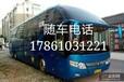 台州到漳州汽车时刻表