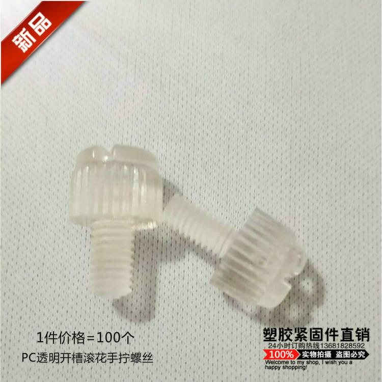 塑料开槽滚花螺丝一字槽滚花螺丝透明手拧螺丝钉PC螺栓