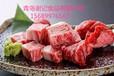 威海进口牛羊肉冻品批发,牛腩腱子上脑眼肉批发市场在哪