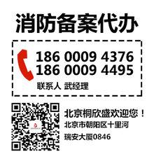 北京消防备案专业办理北京桐欣盛
