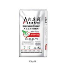 阿摩司大量元素水溶肥20-20-20+TE均衡营养型