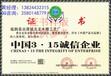 电线电缆在哪申报中国315诚信品牌