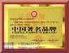 中国著名品牌认证如何申请