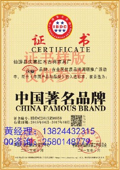 中国十大品牌证书