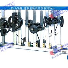 供应君晟JS-LCZ型热销款轮系创新设计拼装实验台