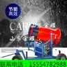 山东金耀造雪机价格造雪机参数造雪机厂家99热最新地址获取造雪机