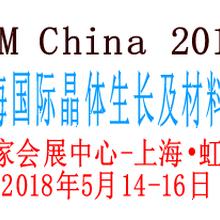 2018中国(上海)国际晶体生长及材料展览会