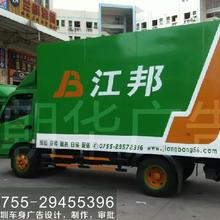 深圳物流人货车车身广告专业制作公司