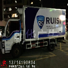 深圳南澳车身广告设计制作安装