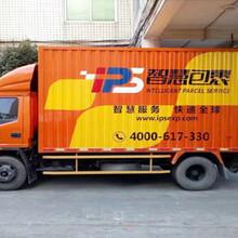 福田自用车体广告车体广告设计公司图片
