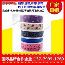 福州织带厂_广东缎带批发_杭州织带热转印刷报价