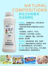蔬洁士蔬果清洁剂餐具清洁剂婴儿奶瓶清洁剂