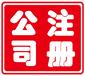 启耀代办惠安外资公司、申请进出口权