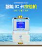 深圳海普天彩屏IC卡水控机一体机全套刷卡计时计量