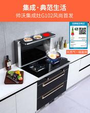 帅沃集成灶头部加热抽油烟机燃气灶具消毒柜一体灶环保型G102图片