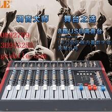 调音台天琴八号8路专业调音台舞台活动会议演出数字模拟调音台