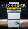 深圳市人合科技冷冻分离机分屏机低温拆屏机