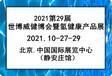 2021第29屆世博威氫健康產品展覽會