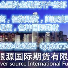 香港银源国际期货教您做恒指期货投资