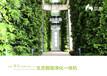 氧妈妈APP控制植物墙监测空气净化去甲醛除雾霾制氧加湿