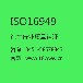 大庆TS16949汽车行业认证