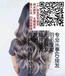 美发师:数码烫发如何鉴别发质,熟练掌握软化如何烫卷,美发教学