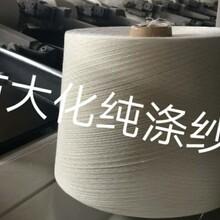 仿大化涤纶纱线-厂家直销