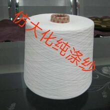 仿大化针织纱,机织纱雪尼尔织造专用纱图片