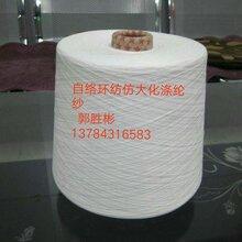 仿大化纯涤纱的用途图片