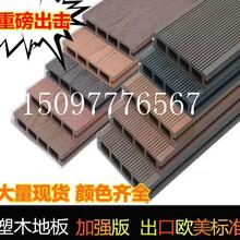 塑木地板木塑地板厂家图片
