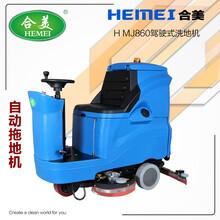 合美HMJ860驾驶式洗地机地面擦洗剂多功能清洗机洗地机厂家直销