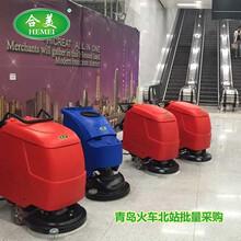电动洗地机合美全自动工厂手推式商用多功能工业擦地机器人洗地机