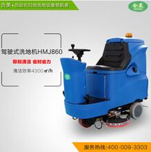 大型驾驶式洗地机工业车间地面清洗机环氧地坪清洗机保洁拖地机
