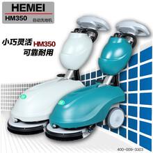 合美工厂小型洗地机商用家用洗地机拖地机充电电瓶式洗地机擦地机