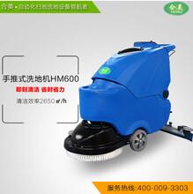 手推式洗地机拖地机地面清洗机擦地机