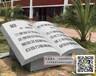 校园石雕刻字书本石头书本制作竹卷石雕刻字书本造型石雕样式