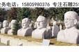 爱因斯坦?#23435;?#20687;石雕科学家半身名人像石雕校园名人胸像石雕