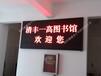 郑州室内单双色显示屏批发