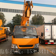 江铃高空作业车14米高空作业车专业生产厂家直销年终冲量促销