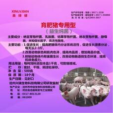 育肥猪专用,益生纯菌,饲料添加剂益生纯菌,猪用添加剂