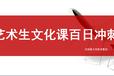三门峡哪有艺考生文化课辅导机构?北京蒙太奇教育欢迎你
