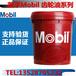 美孚600XP220超级齿轮油MOBILGEAR600XP220工业齿轮油