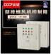 CCCF雙電源消防排煙風機控制箱22KW雙速風機配電箱