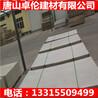 天津硅酸钙板生产厂家低价走货