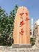 南昌晚霞紅景觀石-武漢景觀石800塊,刻字石