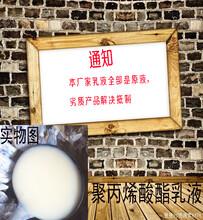 聚丙烯酸酯乳液产品信息大全