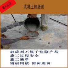 吉林靜態無聲巖石破碎劑廠家圖片