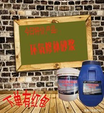 贵州凯里混凝土修补抹面ECM环氧胶泥操作方法图片