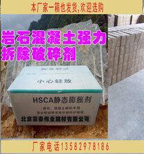 浙江湖州钢筋混凝土破碎剂厂家图片